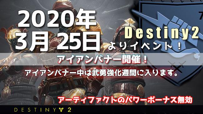 destiny2-2020-03-25