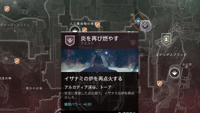 Destiny2_20181230_1