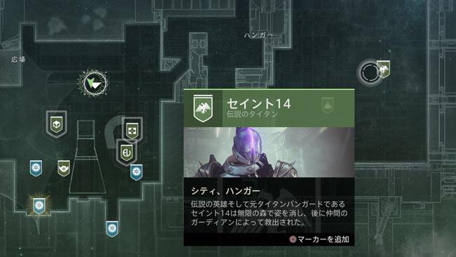 destiny2-season9-quest7-4