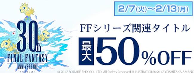 FF30TH_sale2017