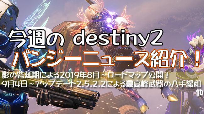 destiny2week0802