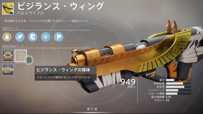 destiny2exotic_002vigilance