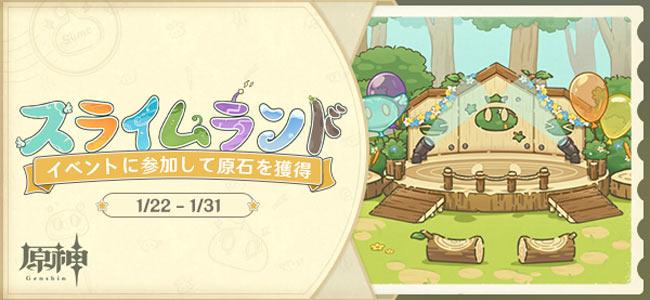 genshin-event202101-slim