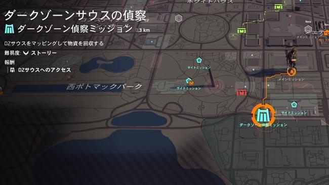 Division2_missiondz2south0