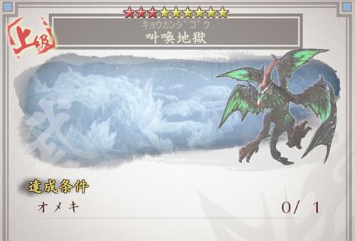 toukiden2_dec4_omeki2