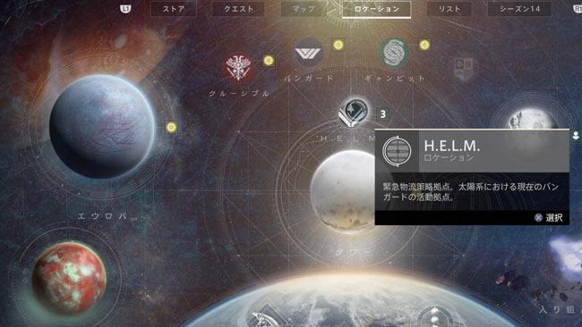destiny2-season14-quest2-2