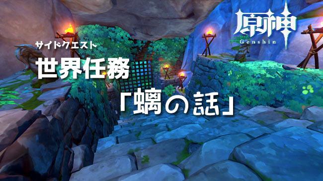 genshin-world-quest7