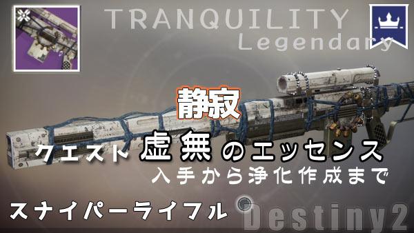 destiny2-legendary-vanity