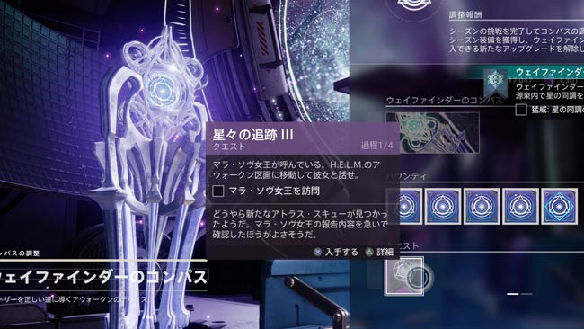 destiny2-s15-quest7-2
