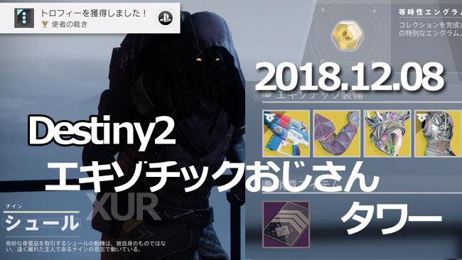 XUR20181208
