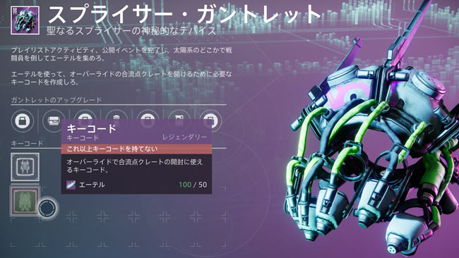 destiny2-s14-quest7-2