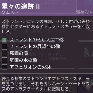 destiny2-season15-quest6-4