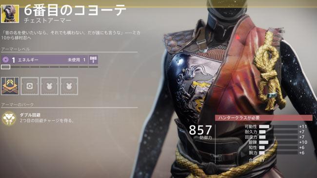 destiny2ninexur20191005-2