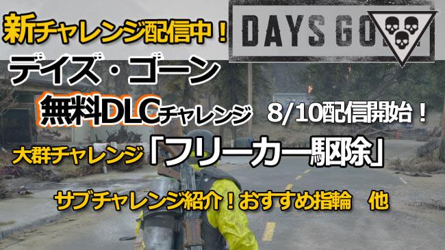 daysgone-challenge7-1