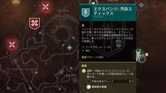 destiny2-2021-0623-2
