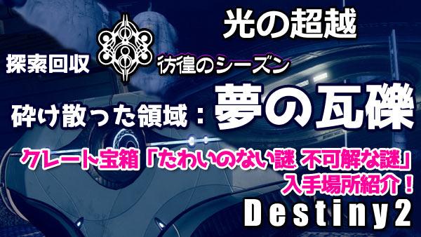 destiny2-s15-yume1-chest
