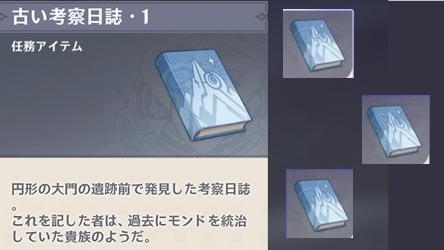 genshin-v12-quest6-0