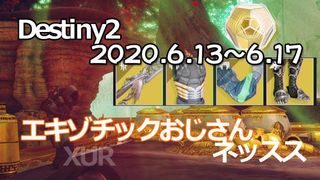 XUR2020-0613