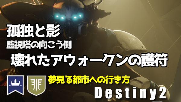 destiny2y2amulet