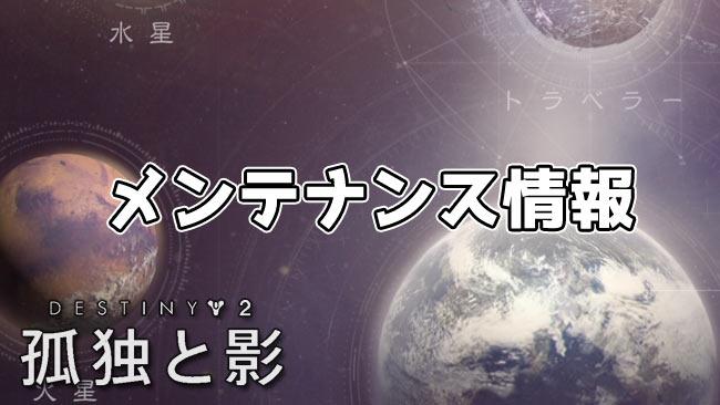 destiny2_o