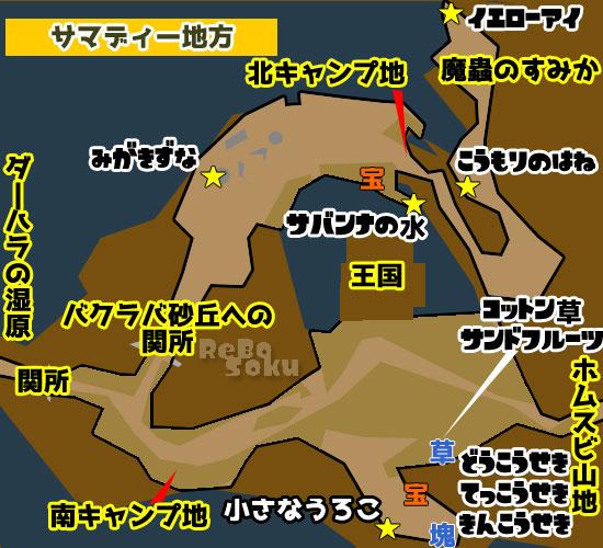 dq11_samadaymap