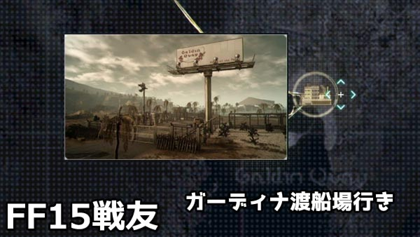 ff15online_cauthes14