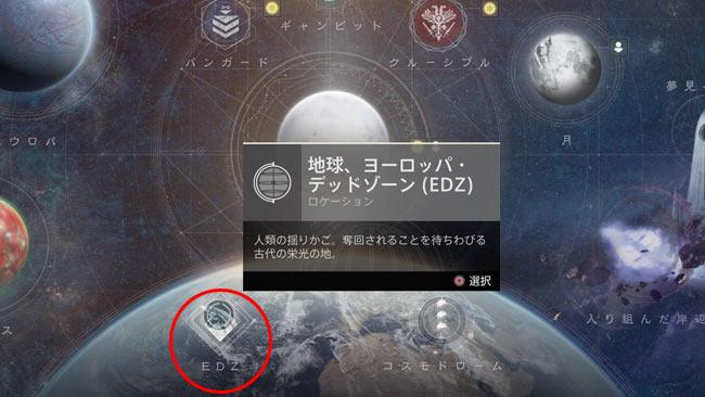 destiny2-s12-quest3-カラスの羽ばたき-2つめの羽根を探す