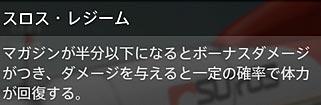 ss_surosurouryoku