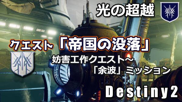 destiny2-year4-storyquest2