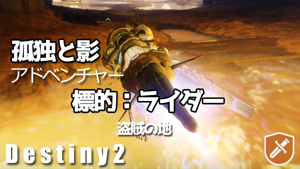 d2year2_story6adv1_0
