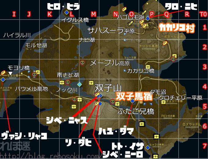 マップ オブザ ワイルド 伝説 ゼルダ の ブレス