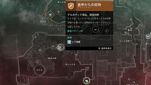 destiny2adv_nessus07b