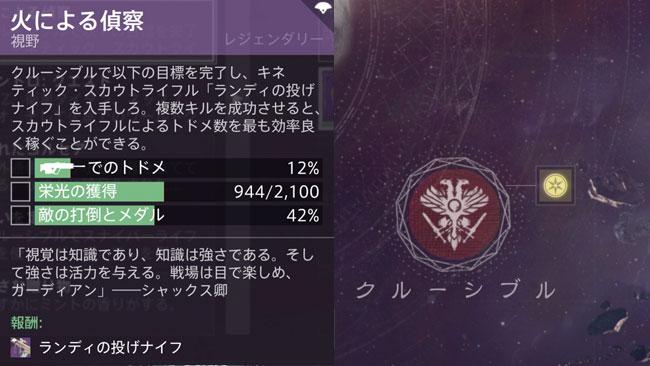 destiny2-ritual-quest2