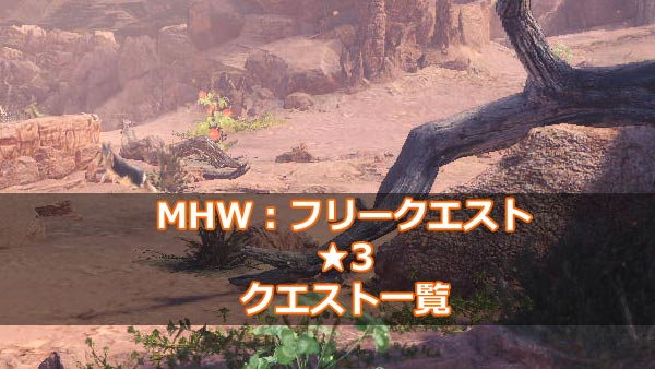 MHWquest3