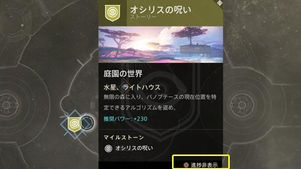Destiny2dlc1story7_1