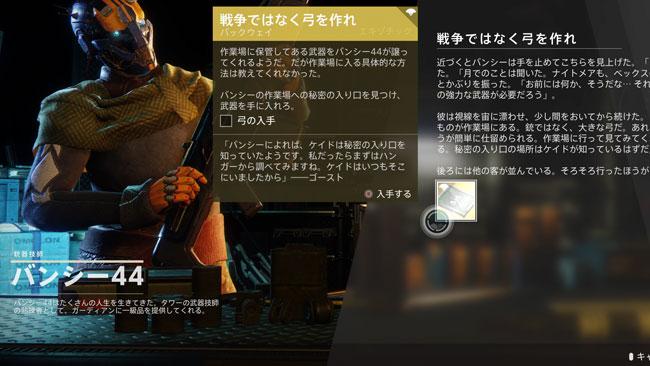 destiny2-leviathan4