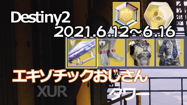 destiny2-xur-2021-0612