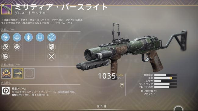 destiny2-0708-quest1