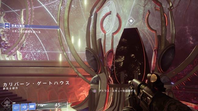destiny2-s15-quest10-4