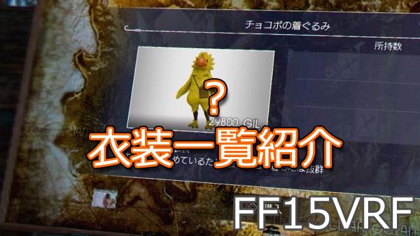 FF15_custom