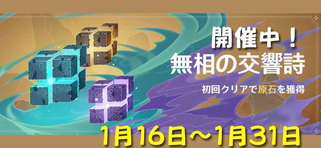 genshin-202101symphony1dat