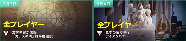 destiny2-s14-2021-road7-7