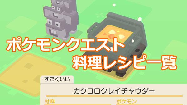 pokemonquestrecipe