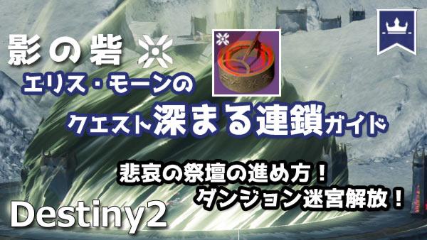 destiny2-y3-quest11rensa5