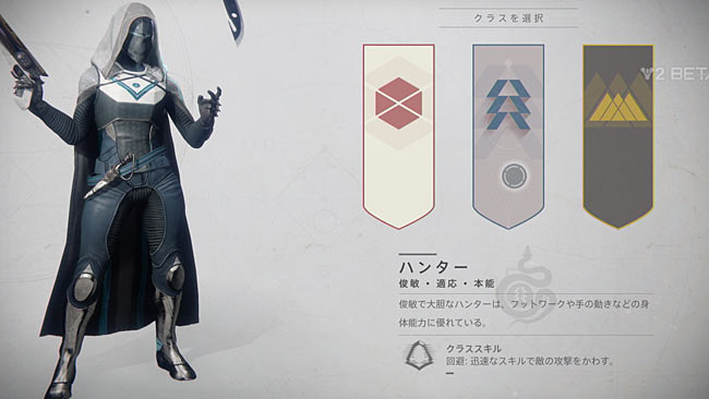 destiny2_hunter
