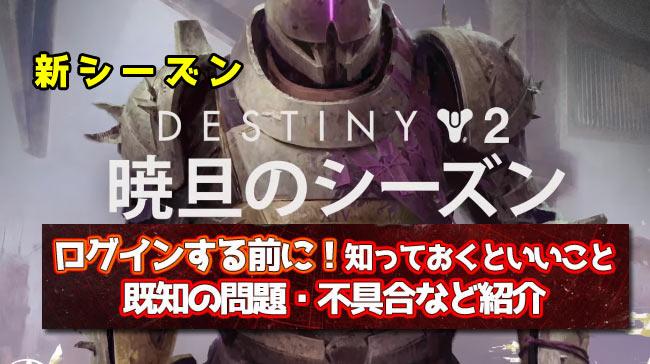 destiny2-2019-1211-season9-