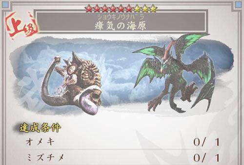 toukiden2_dec4_omeki3