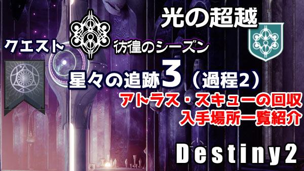 destiny2-season15-quest8-0