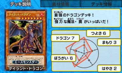 yugiohcard_deck03dragon3