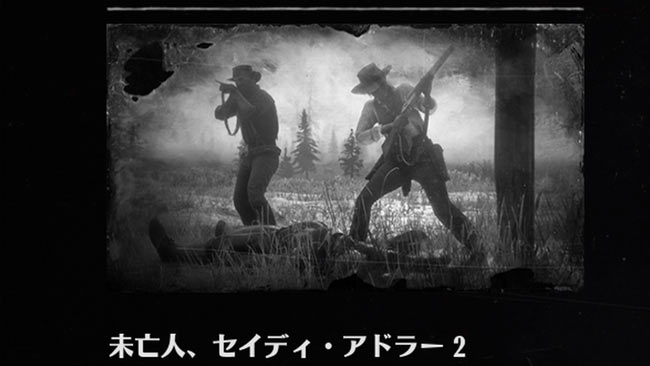 rdr2_chapter6_12seidy3